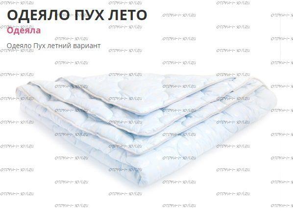 Одеяло Пух Лето DreamLine